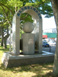 樺太引揚者上陸記念碑