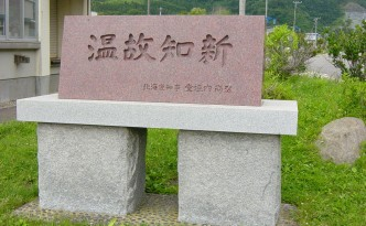 NO40 泊川小学校百周年記念碑