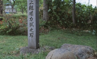 s_三上超順力試しの石