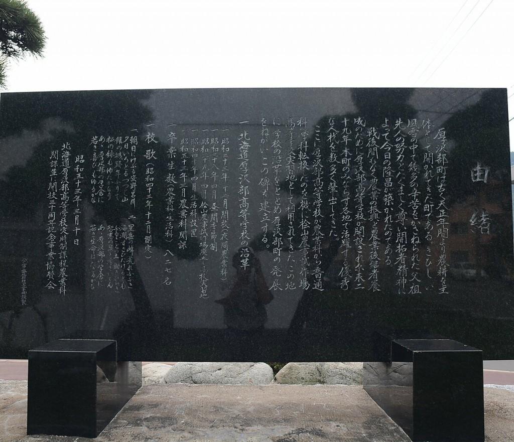 拓農魂の碑碑文