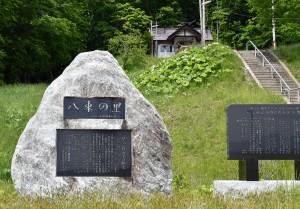 道営圃場整備事業・道営灌漑排水事業完工記念碑